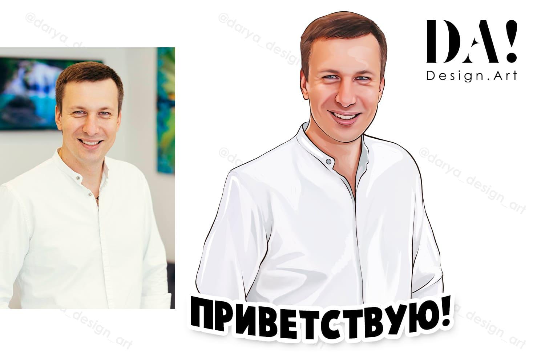 личные портретные стикеры