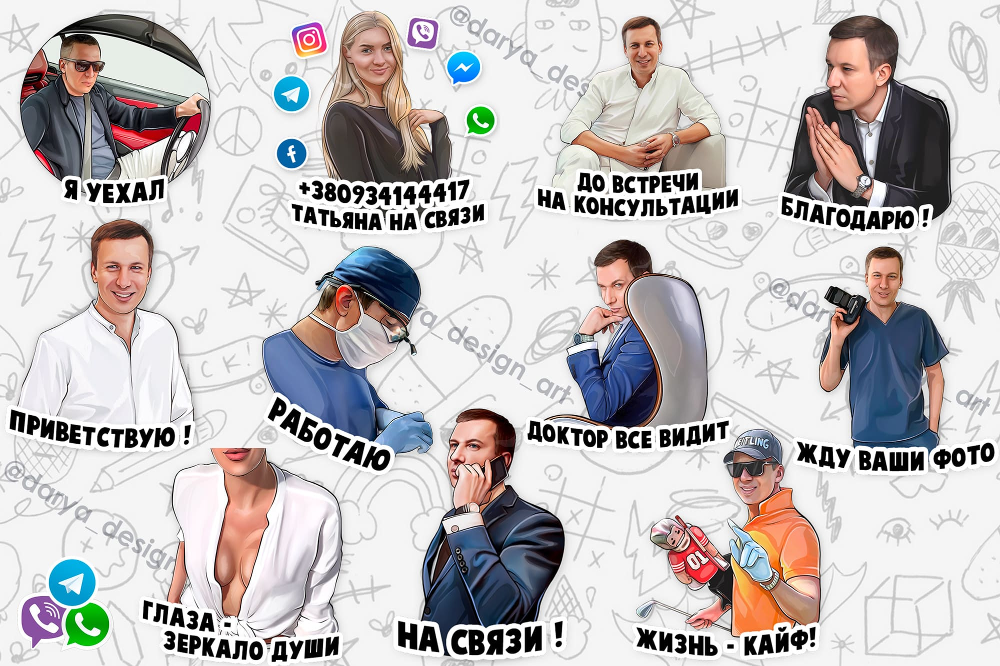 Персональные портретные стикеры доктор