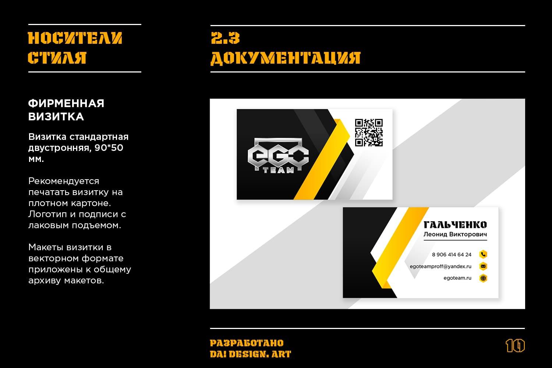 фирменный стиль производителя спорт оборудования дизайн визитки
