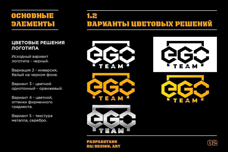 фирменный стиль производителя спорт оборудования логотип