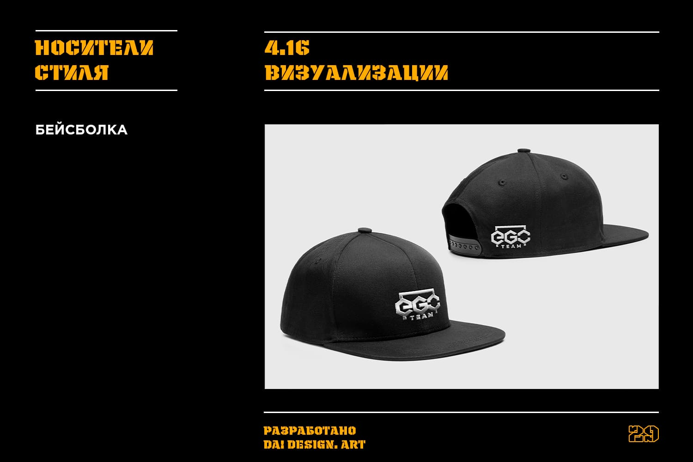 фирменный стиль производителя спорт оборудования кепки