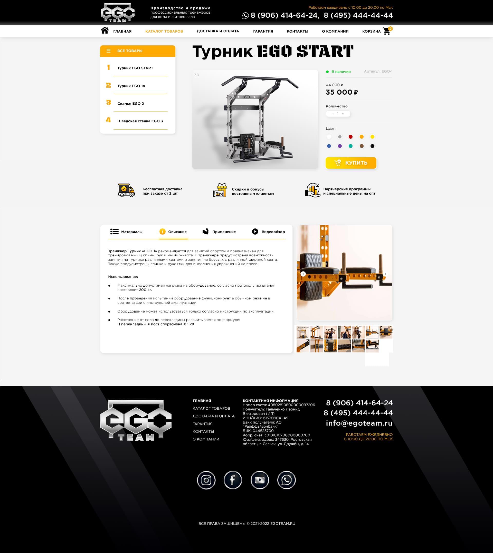 дизайн сайта для изготовителя тренажеров