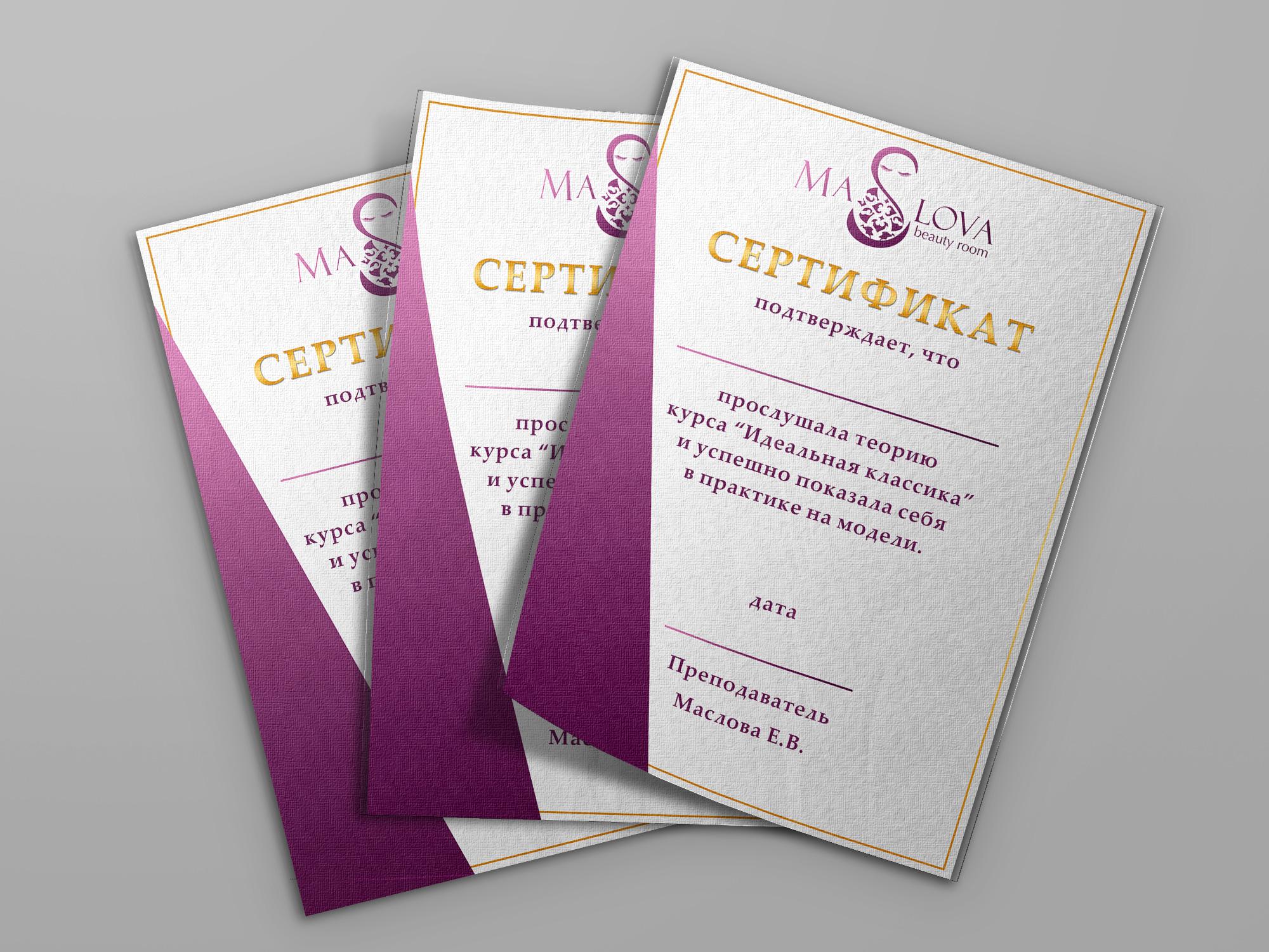 дизайн сертификата салона красоты