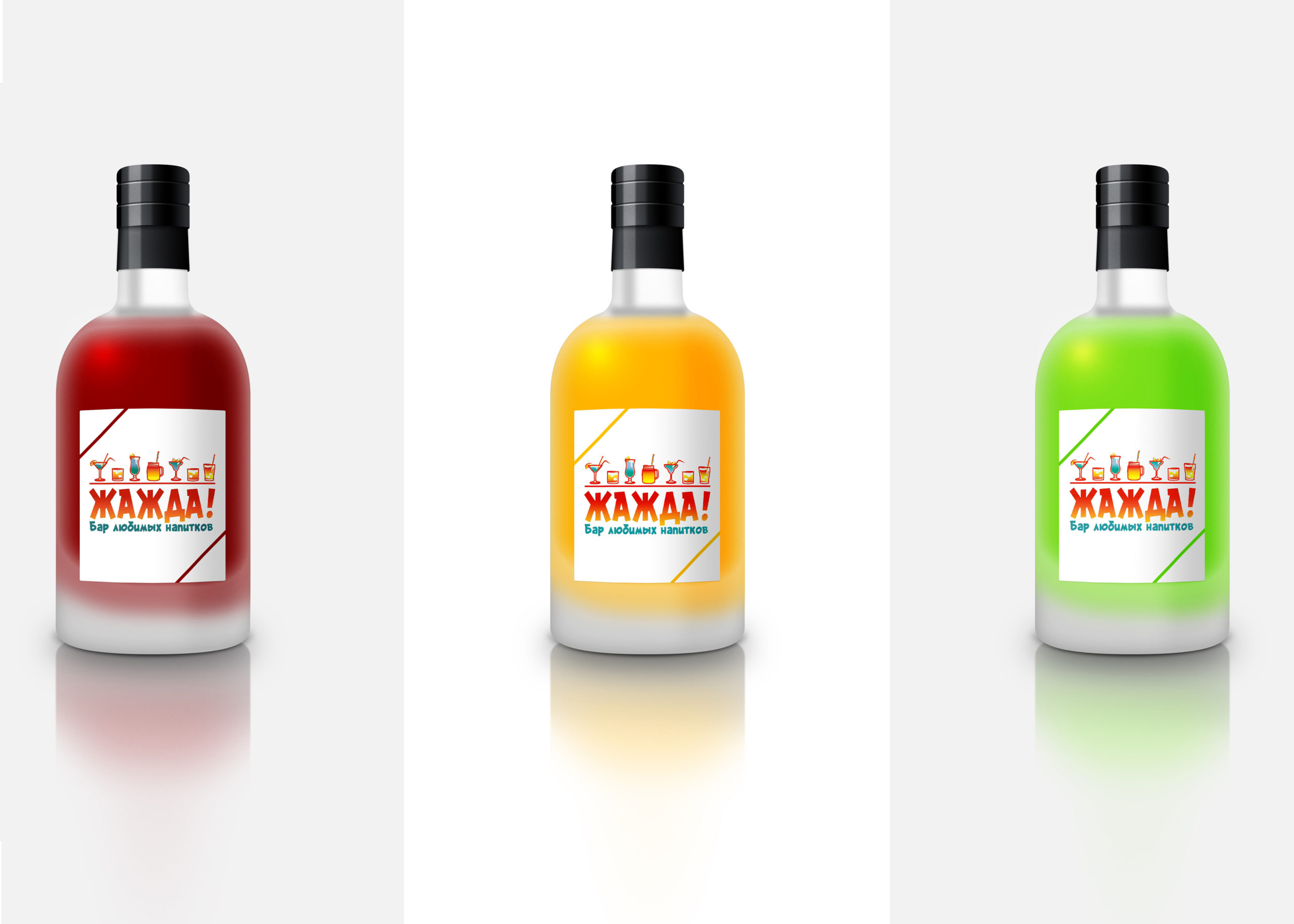 логотип на этикетке напитков Жажда