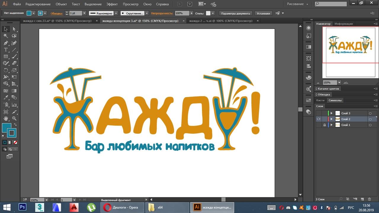 логотип напитков эскиз с бакалами