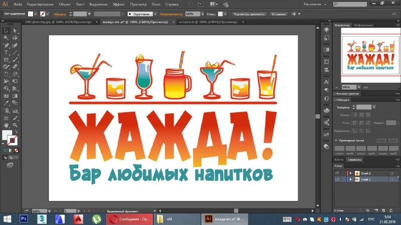 эскизы логотипа с напитками