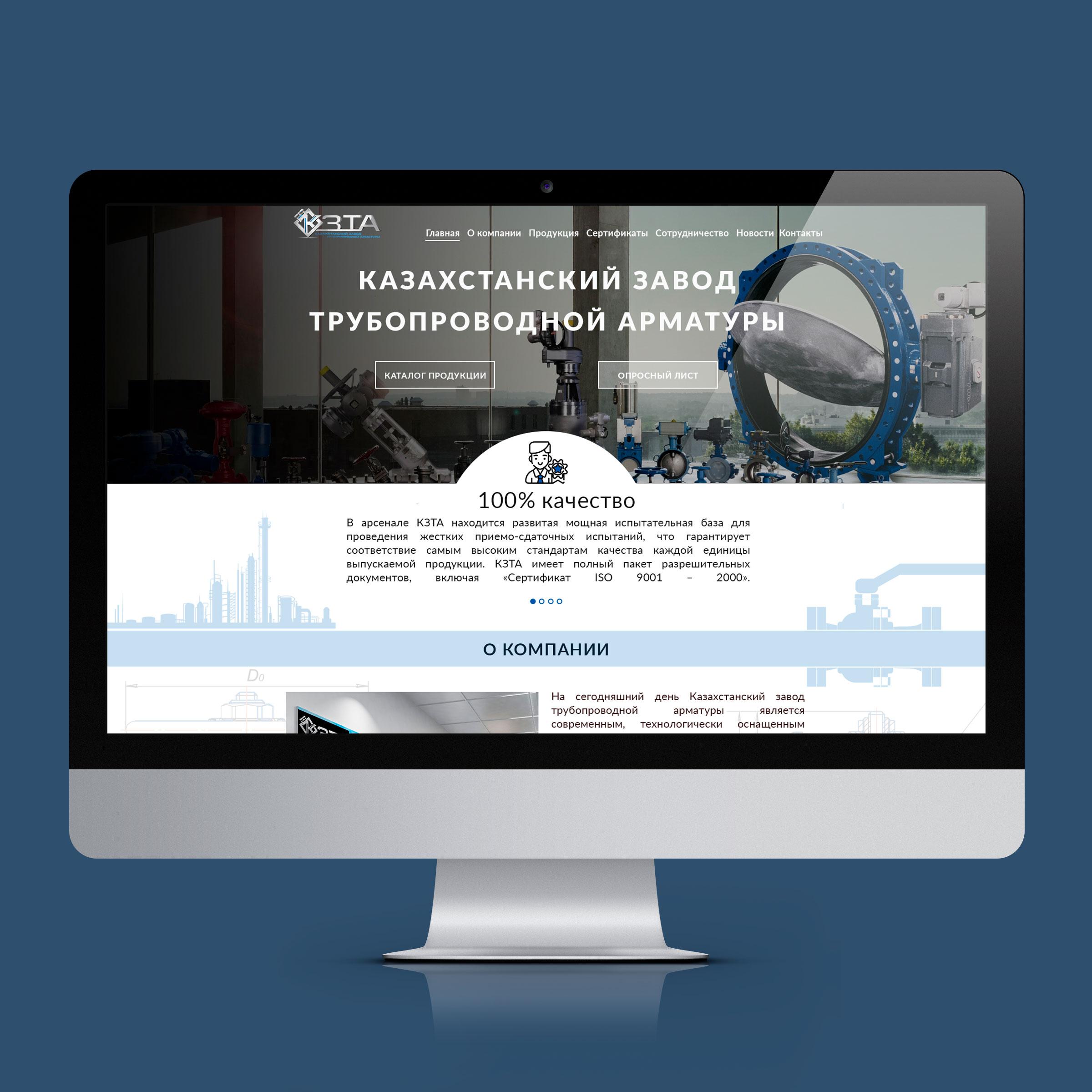 дизайн сайта завода на заказ