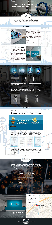 дизайн сайта для казахстанского завода трубопроводной арматуры