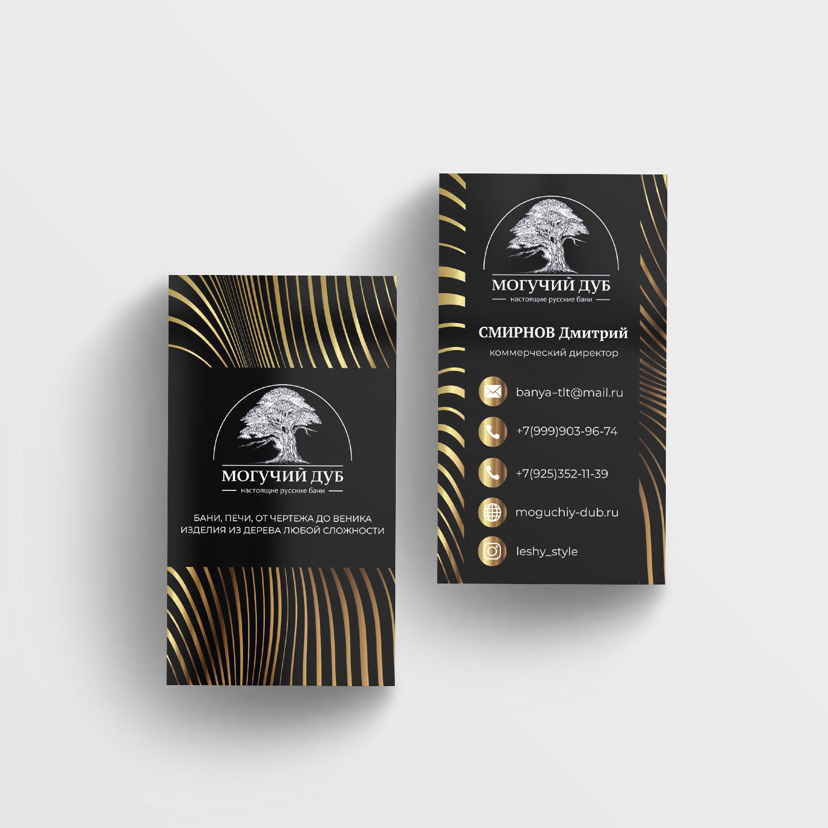 дизайн макет черных визиток на заказ