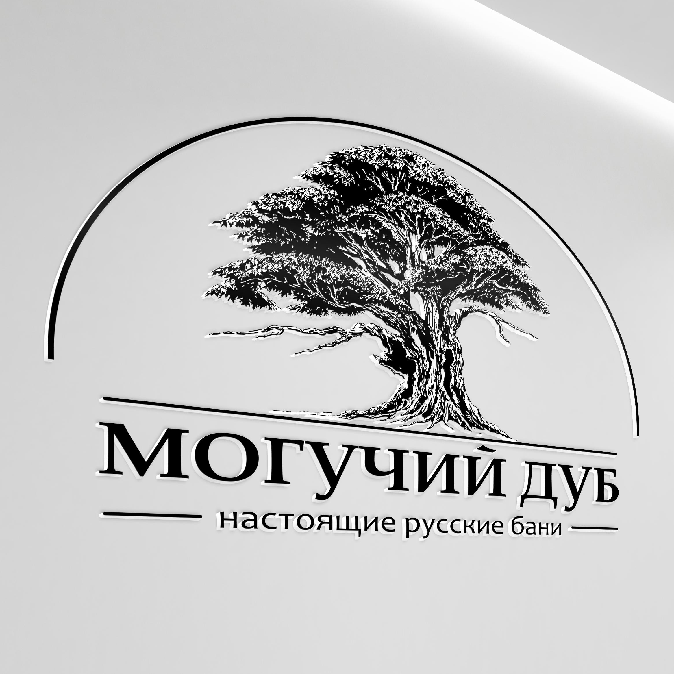 создание логотипа для изготовителя бань и печей