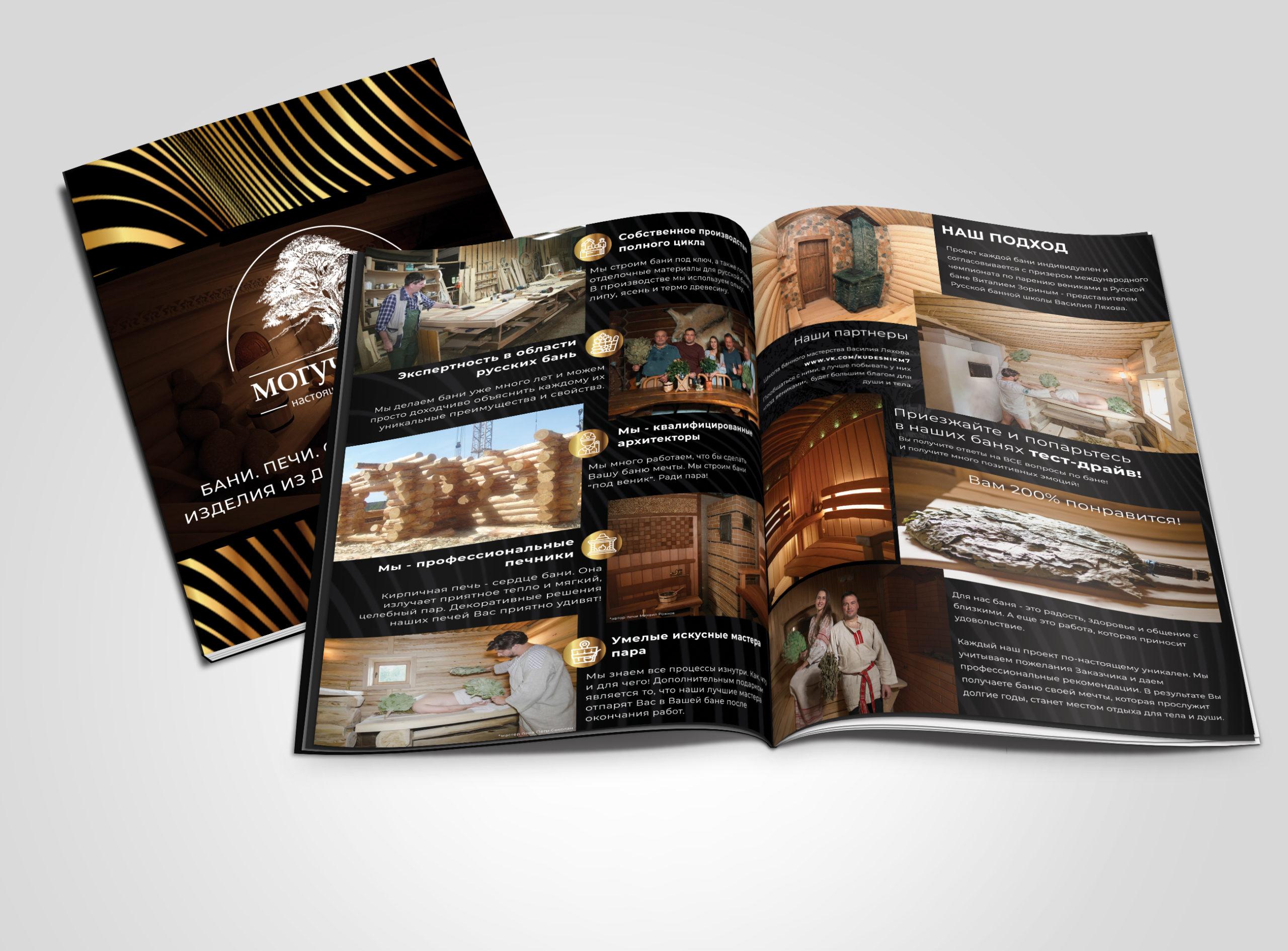 дизайн верстка каталога для строительной компании