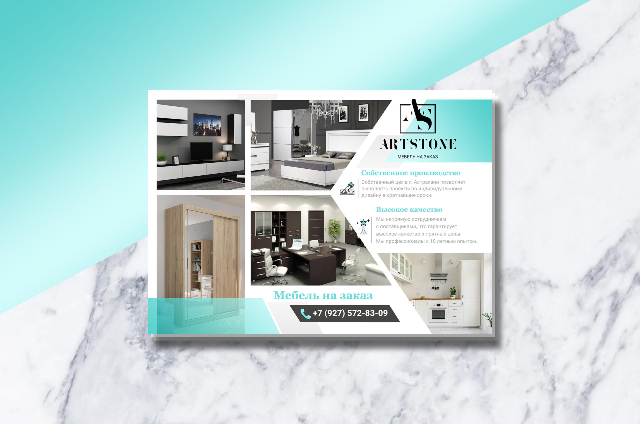 дизайн листовки для мебельной компании