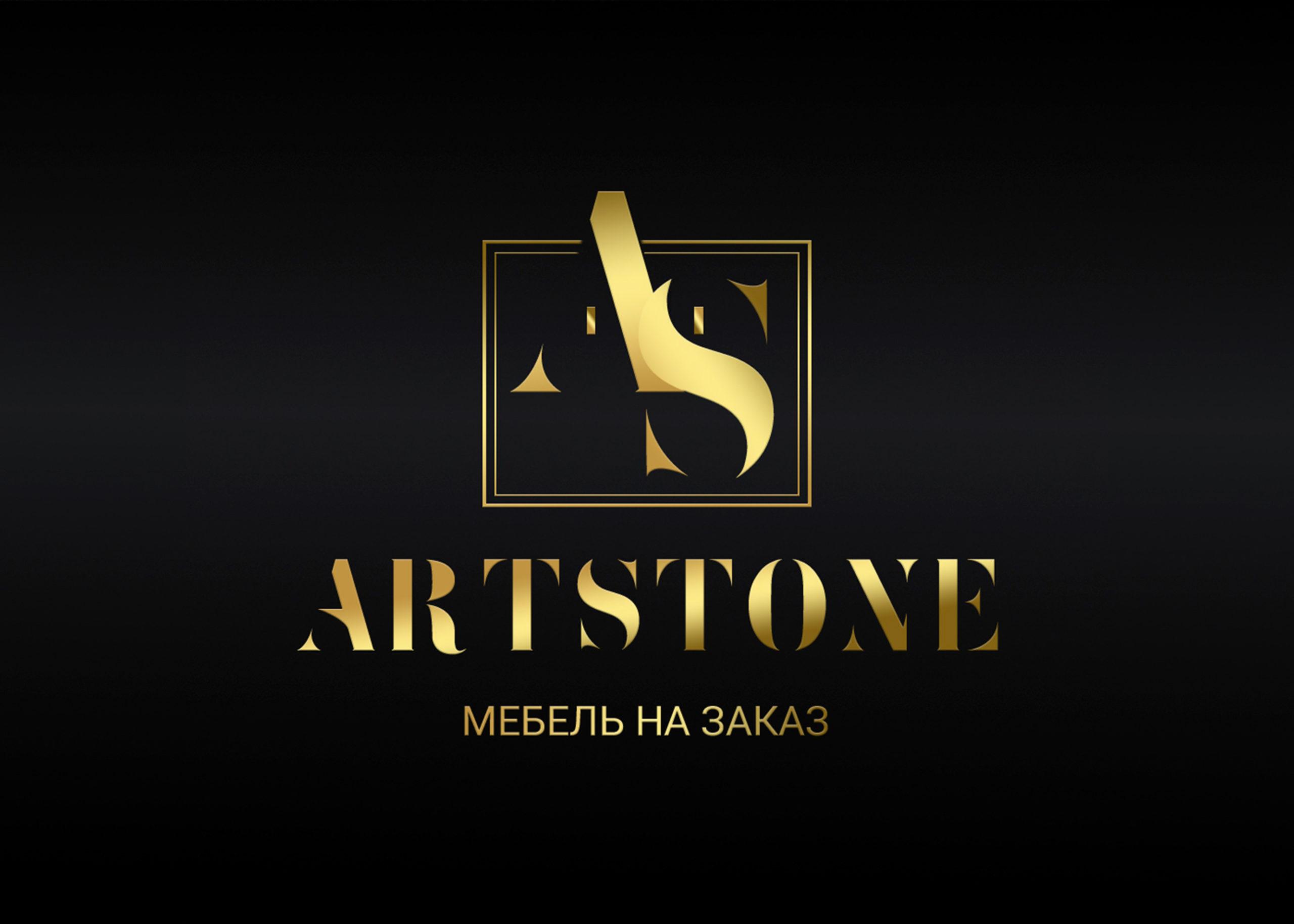 логотип мебельной компании артстоун
