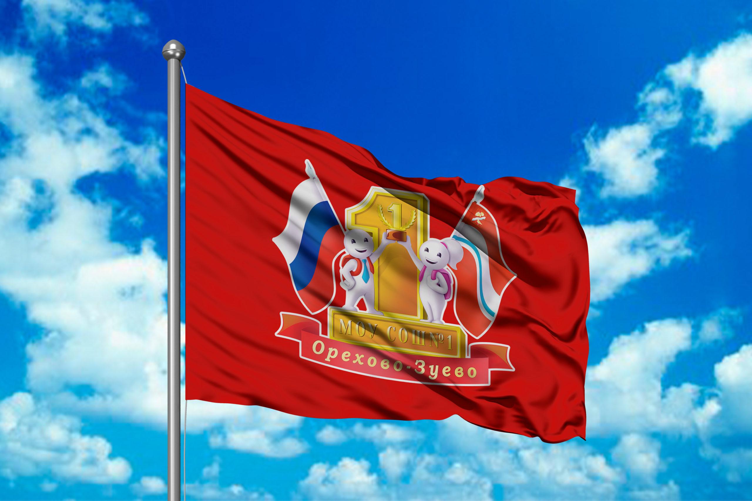 флаг с эмблемой школы