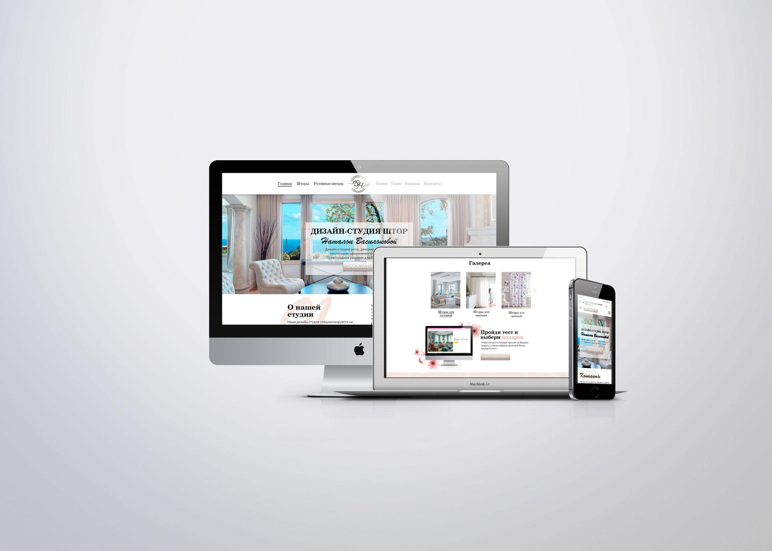 дизайн сайта для студии дизайна и пошива штор