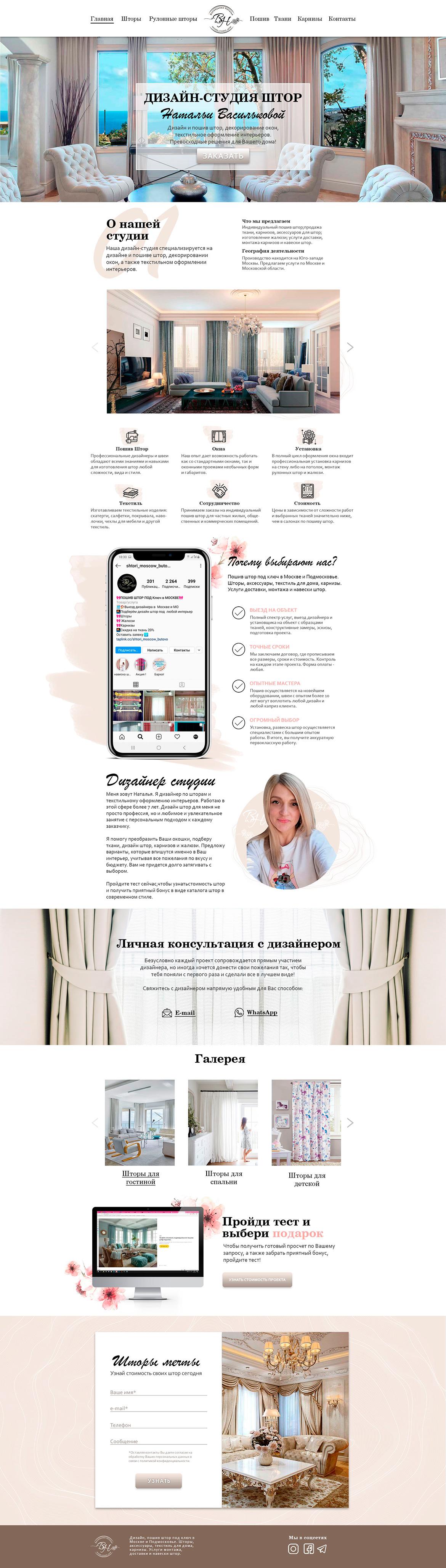 разработка сайта для студии дизайна и пошива штор