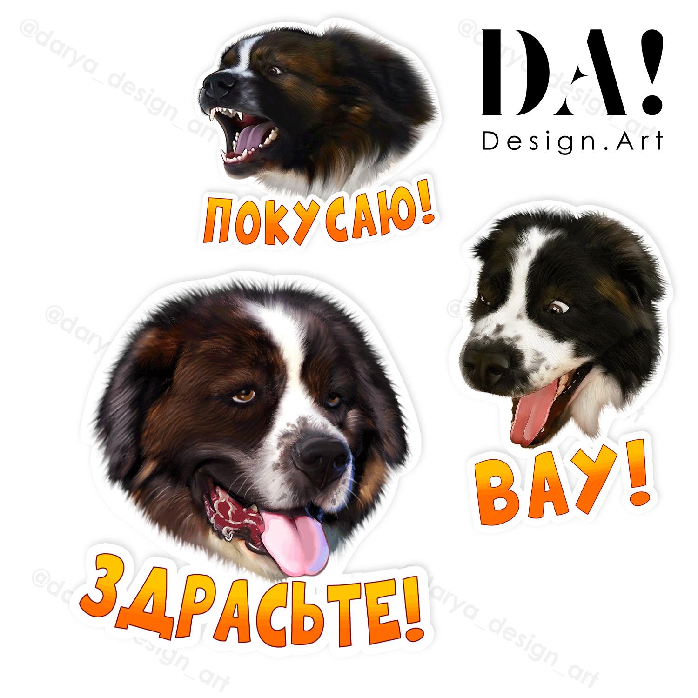стикеры для питомника собак