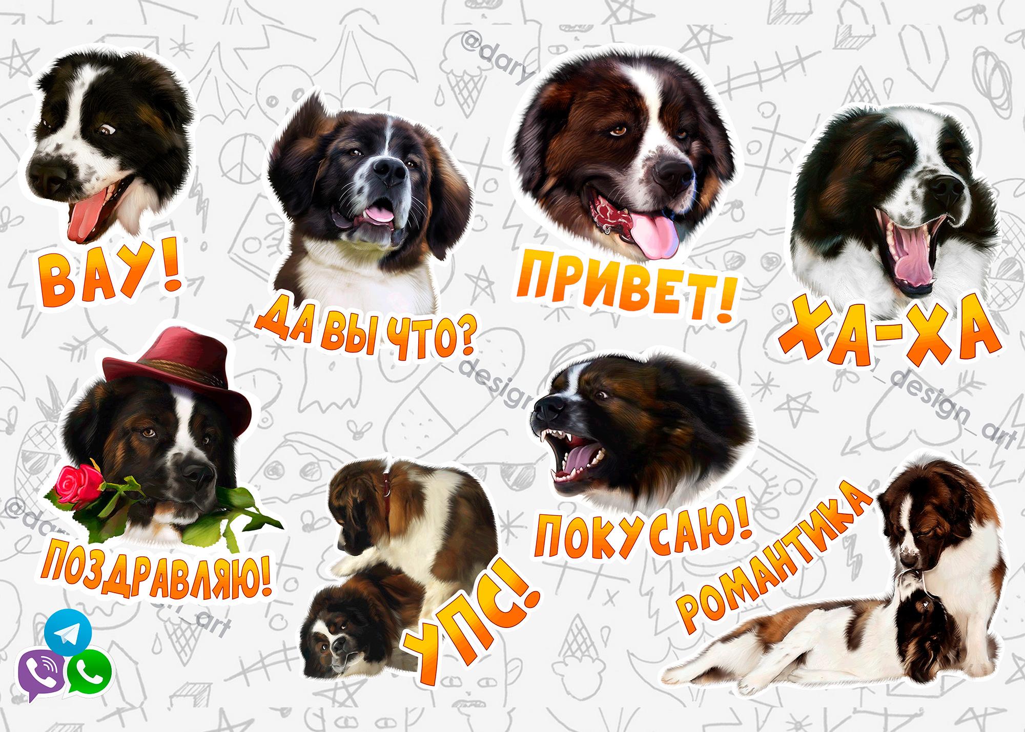 фирменные стикеры для питомника собак