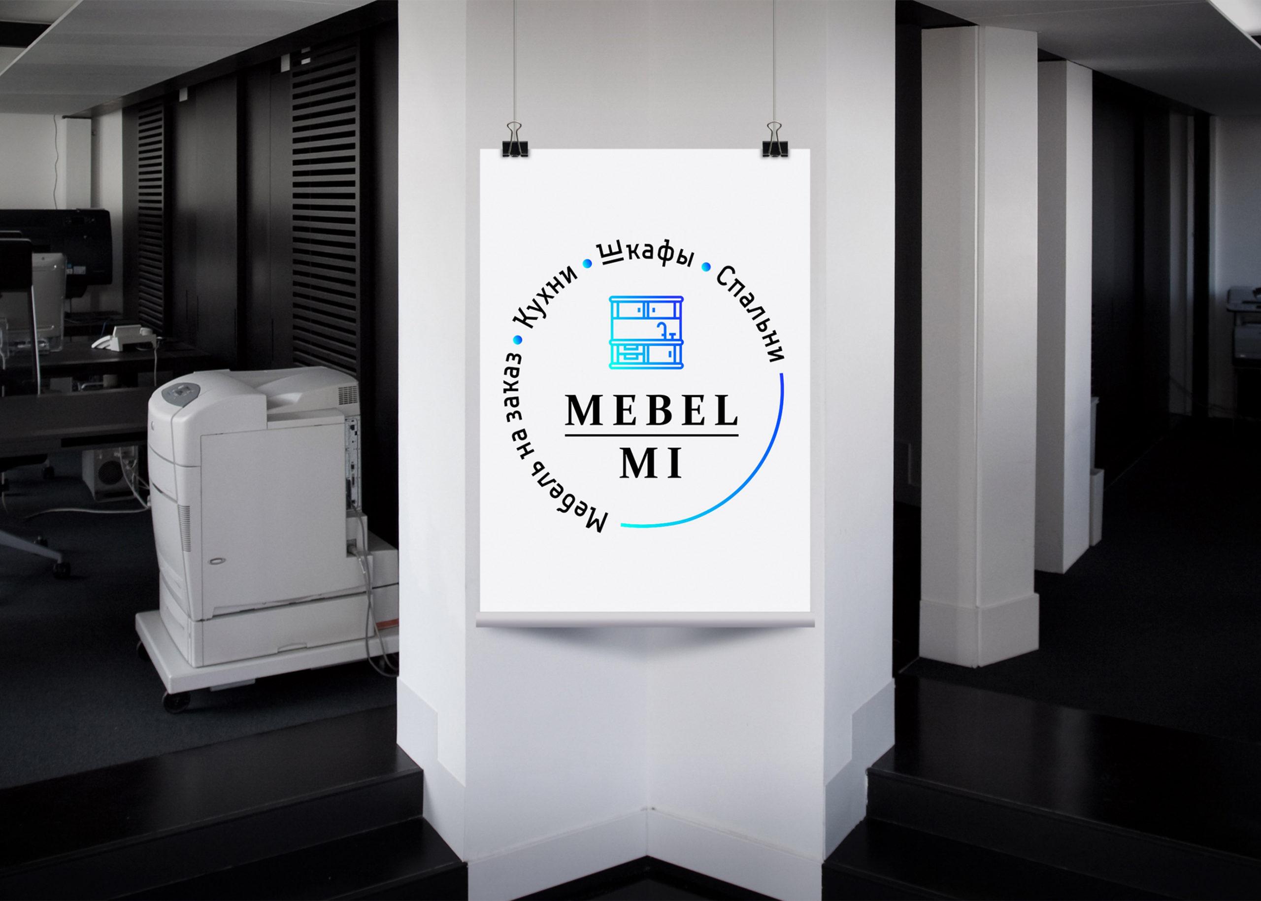 стильный логотип мебельной компании