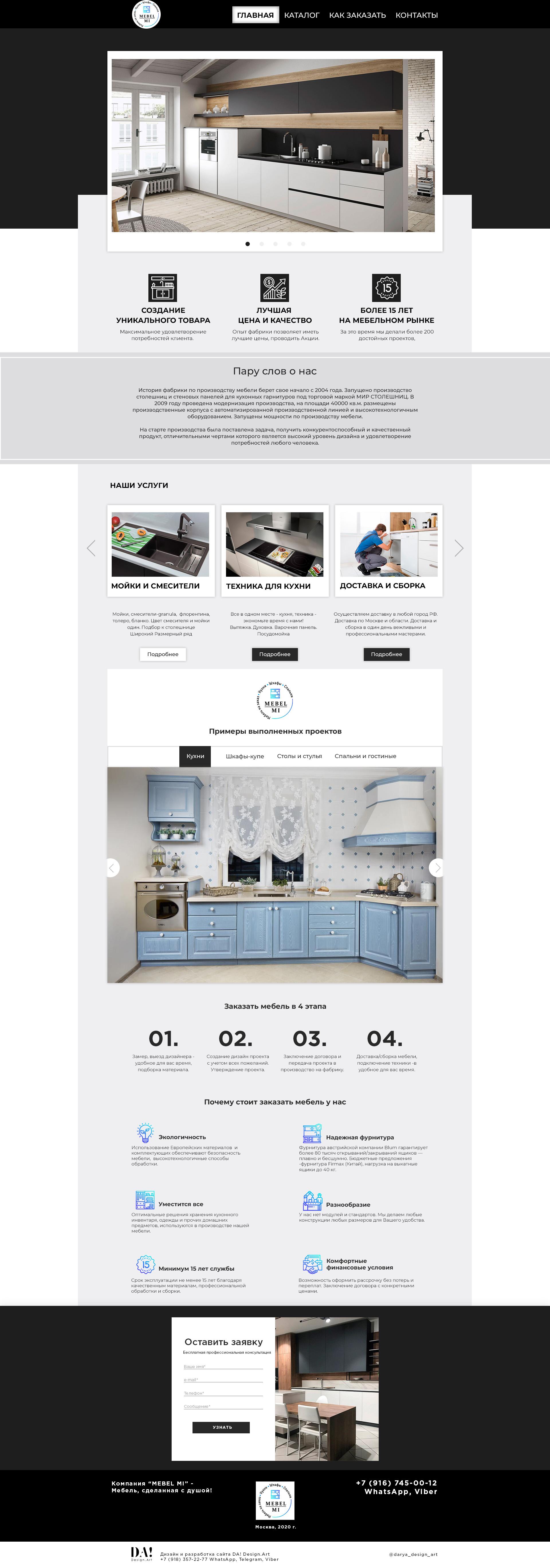 """сайт для мебельной компании """"мебель Мы"""""""